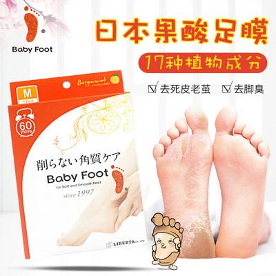 日本babyfoot足膜脚膜套 一次有效 去死皮老茧脱皮嫩脚足部去角质
