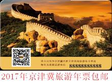 包邮 2017京津冀旅游年卡2017京津冀旅游年票北京郊区公园年票特价