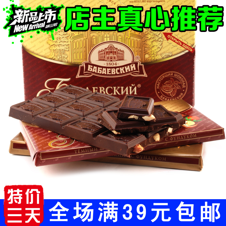 特价热卖 进口整粒榛子巧克力 巴巴耶夫榛仁巧克力 俄罗斯巧克力