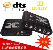 电视数字音频转老功放 AC3杜比解码 DTS 播放器光纤同轴转5.1声道