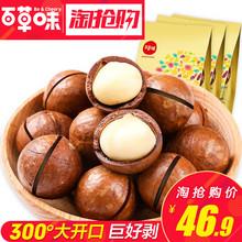 抢新货【百草味-夏威夷果200gx3袋】坚果零食干果 奶油味送开口器