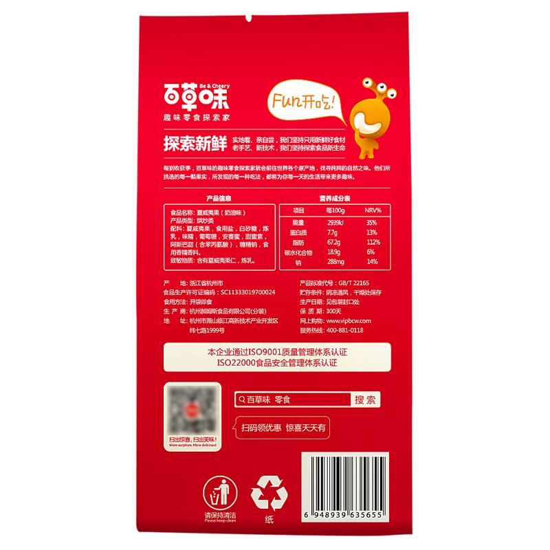 袋综合零食礼盒 9 每日干果 坚果有礼 1428g 坚果大礼包 百草味