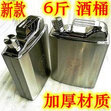 酒桶 不锈钢随身高档俄罗斯酒壶大号加厚6斤3公斤装 酒壶 新款