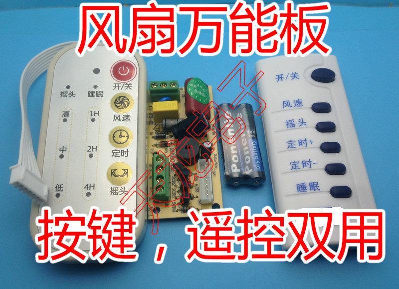 万能风扇遥控改装板电路板控制主板落地电风扇通用电脑板带遥控型