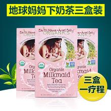 地球妈妈下奶茶 催奶汤催乳茶通乳下奶催奶增奶开奶追奶 三盒装