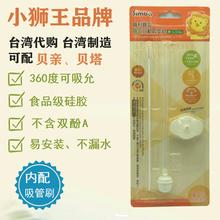 奶瓶吸管组 可用于贝亲宽口贝塔奶瓶吸管 台湾进口小狮王辛巴