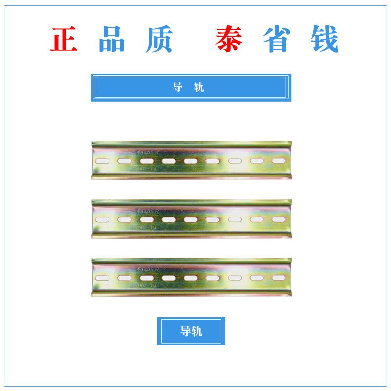 导轨1元10厘米 导轨1元10厘米 导轨1元10厘米导轨1元10厘米