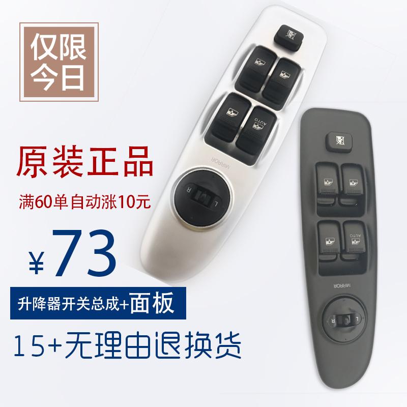 北京现代 伊兰特玻璃升降器总成摇窗机门窗开关原装正品配件
