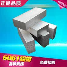 铝方棒 铝条 30mm零切 6061 铝块 合金铝排 铝扁条