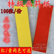 道教画符用品 画符纸 纯天然木浆黄符纸 不可吞服画符纯木浆 红符