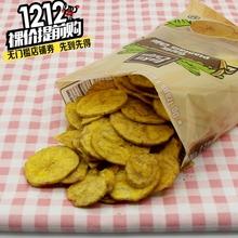 印加进口特产食品芭蕉干水果干香蕉片干果多口味休闲办公小零食