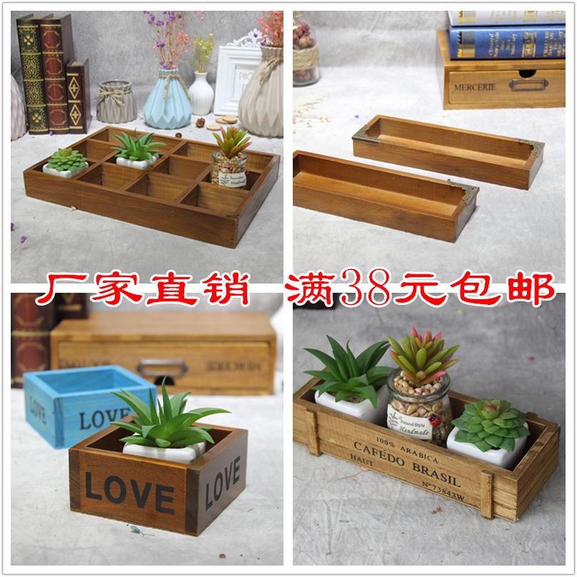 多肉植物花盆木盒格子木制木质多肉花盆创意实木桌面收纳木盒子