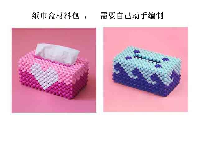 手工串珠纸巾盒材料包 需手动编制 亚克力散珠包邮家居饰品摆件