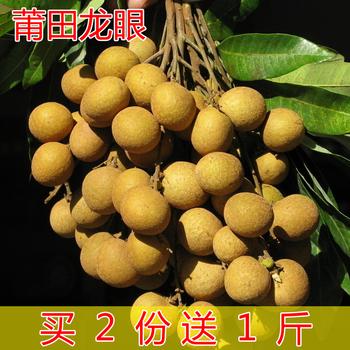 2斤装 福建特产生鲜龙眼莆田新鲜