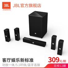 325 电视音箱功放一体客厅低音炮 5.1家庭影院音响套装 CINEMA JBL