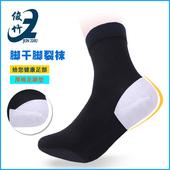 防脚后跟干裂袜 足裂袜子 男女厚棉足跟型 俊竹防裂袜 脚裂袜图片