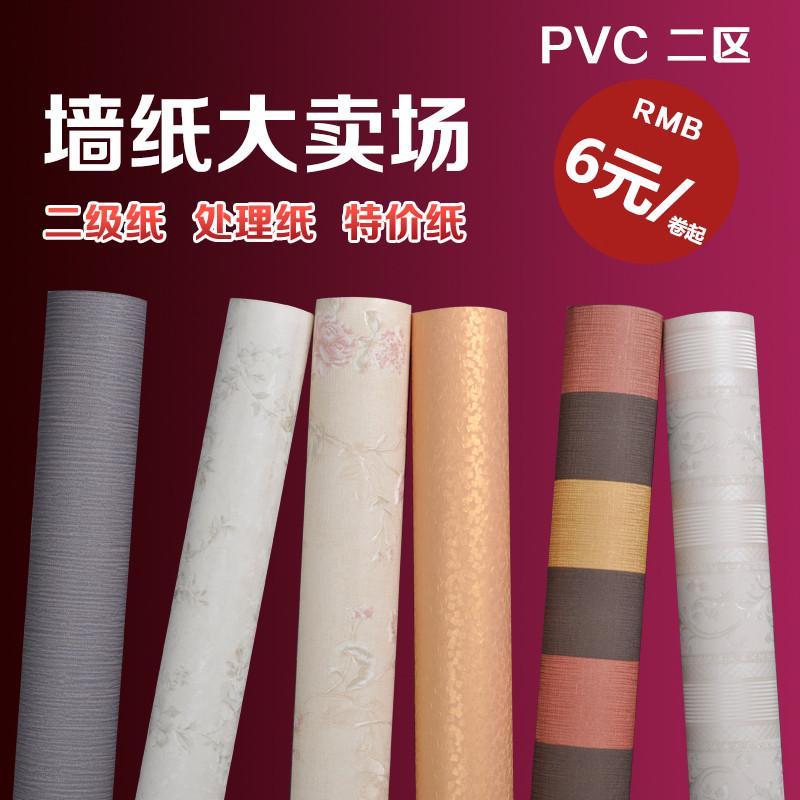 二级墙纸立体加厚环保PVC酒店拆迁房出租房办公室KTV特价处理壁纸