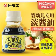 日本进口 昆布宝宝婴儿幼儿童海带低盐酱油 减盐8% 调味料 正品