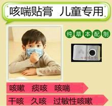 婴幼小儿童宝宝久咳干咳过敏性咳嗽咳喘贴 咳嗽贴咳喘贴膏化痰贴