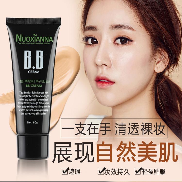 多效BB霜裸妆遮瑕强隔离 自然白暂保湿持久控油粉底液彩妆60G
