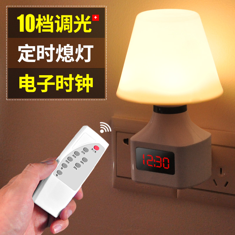 遥控led蘑菇小夜灯 婴儿哺乳喂奶睡眠灯 卧室床头插座插电墙壁灯
