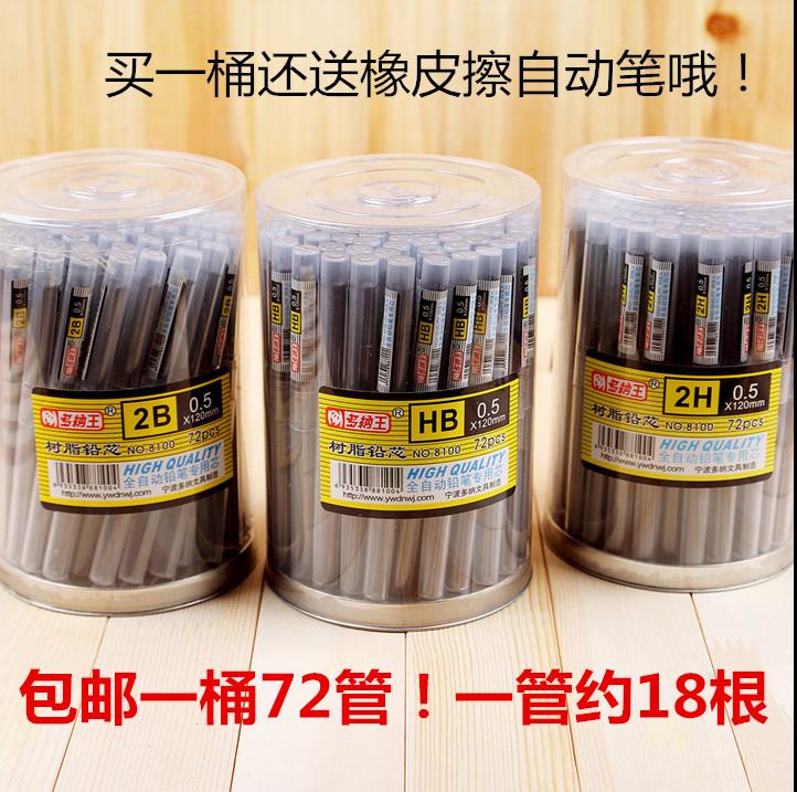 包邮多纳环保树脂8100铅芯2B 2H HB 0.5 0.7mm铅笔笔芯自动笔替芯