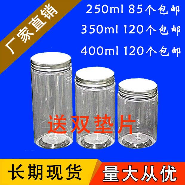 空瓶子塑料瓶子批发食品密封罐pet瓶包装瓶透明塑料