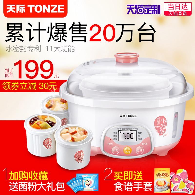 Tonze/天际 DGD25-25DWG电炖锅隔水炖盅白瓷全自动煮粥煲汤燕窝锅