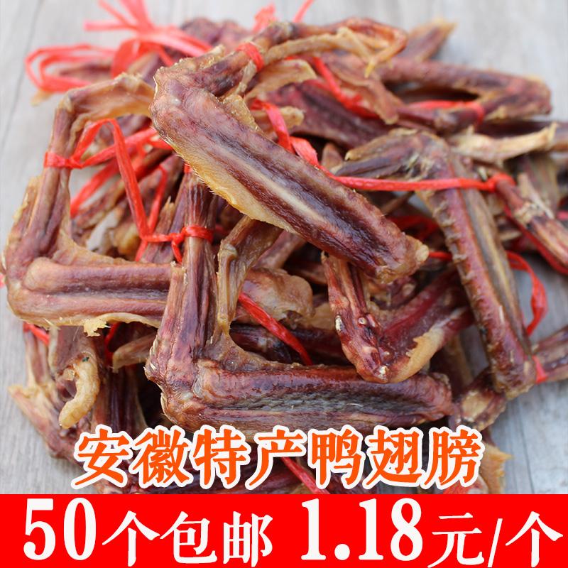 安徽宣城特产特色水阳三宝鸭翅膀腊味 农家自制咸鸭翅膀50个包邮