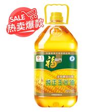桶健康食用油 福临门非转基因压榨纯正玉米油3.5L 天猫超市