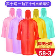 透明一次性雨衣成人户外登山旅游便携雨披男女式带帽加厚环保雨衣