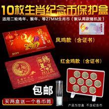 2017鸡年纪念币收藏盒纪念币保护盒十枚装钱币套装盒钱币盒收藏盒