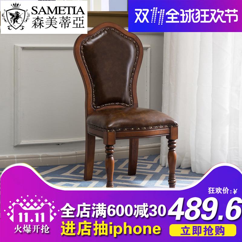 森美蒂亚美式乡村全实木餐椅真皮软座靠背椅子大户型奢华餐椅家用