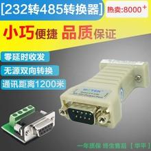 宇泰 232转485转换器 双向无源RS485转RS232串口通讯模块 UT-2201