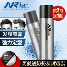 杰威尔发胶喷雾定型男士干胶啫喱水头发造型持久蓬松奶奶灰发蜡泥
