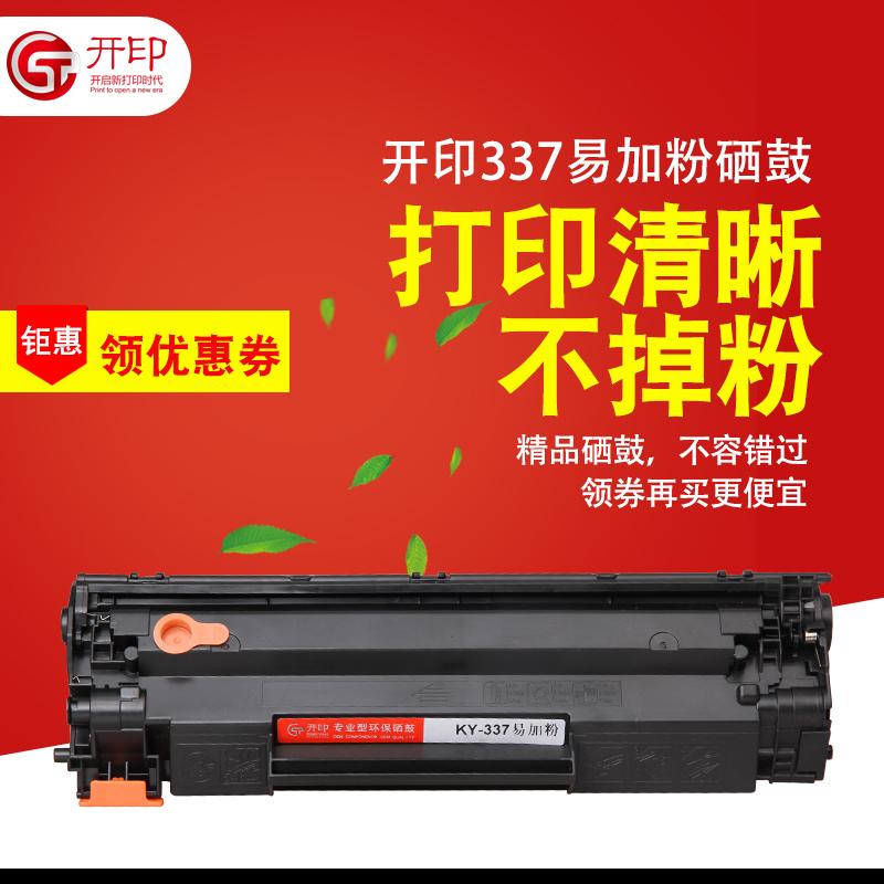 开印 适用佳能337易加粉硒鼓 MF223D mf215打印机mf210墨盒CRG