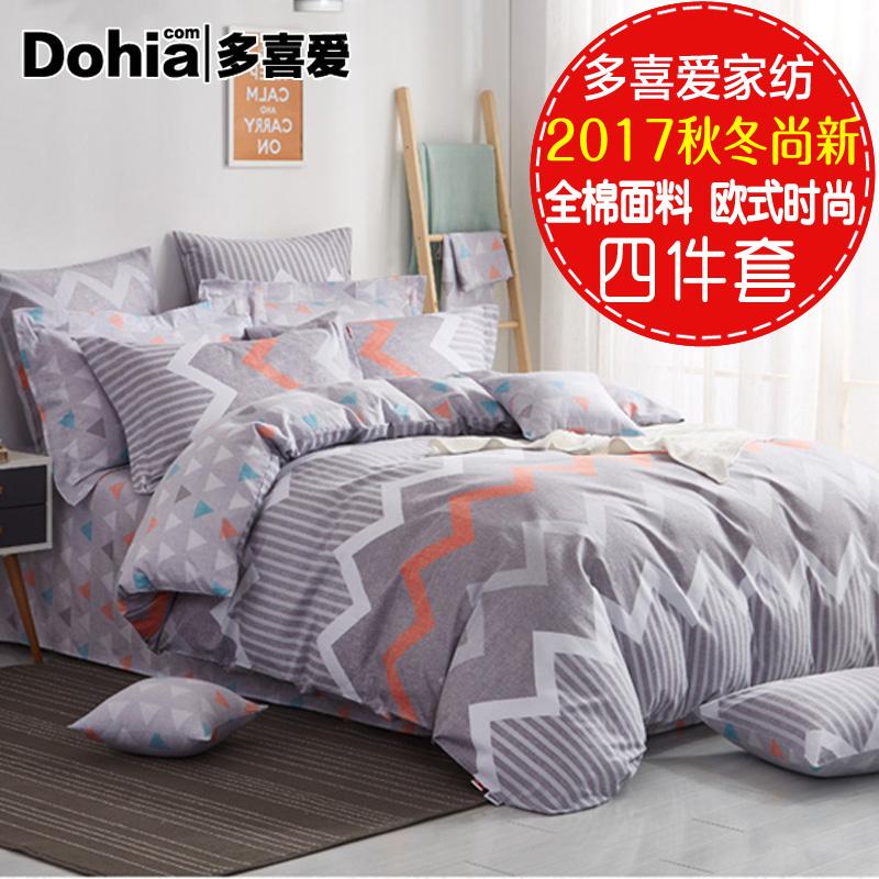 多喜爱2017秋冬床上四件套全棉1.8m欧式时尚纯棉床单套件1.5米