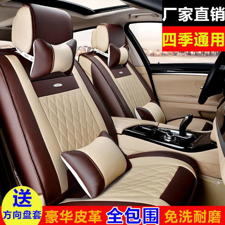 吉利suv远景x6/x3帝豪gs/gl宝骏510专用汽车座套全包坐垫四季通用