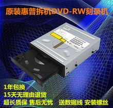 台式机内置刻录机 RW刻录机 拆机惠普 SATA串口光驱 DVD 原装