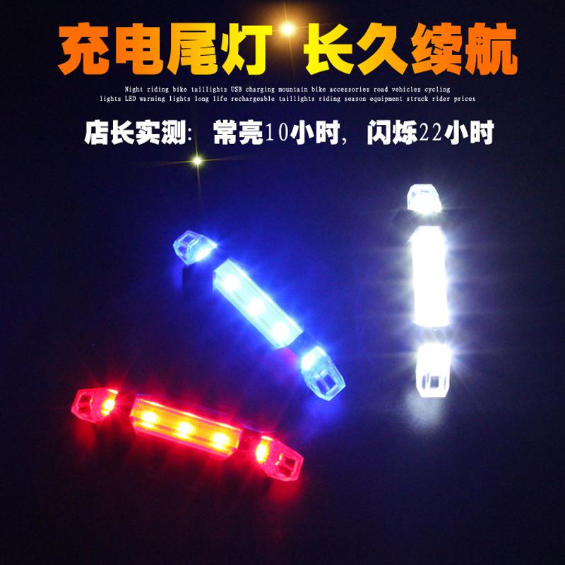 自行车超亮尾灯usb充电山地车配件后警示灯 夜骑行装备单车灯闪烁