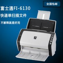 包邮 全国 富士通FI6130快递单文件扫描仪自动双面文档高速票据