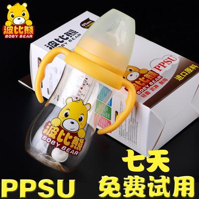 【天天特价】波比熊新生儿耐摔PPSU奶瓶宽口径塑料宝宝防摔奶瓶