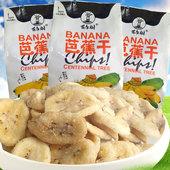 百年树芭蕉干香蕉脆片原产越南风味果蔬干休闲零食独立装称重500g
