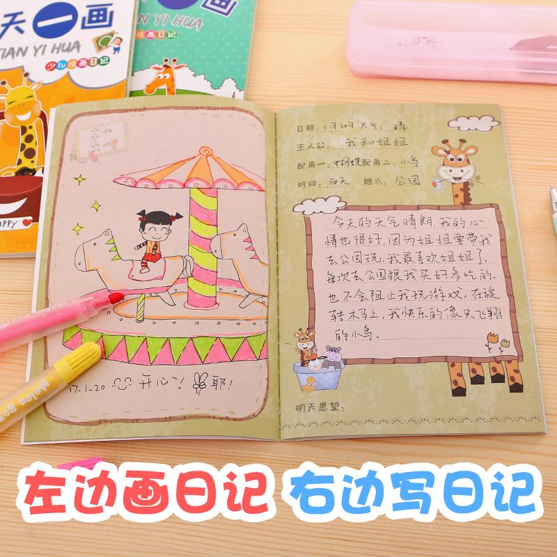 一天一画儿童绘画绘图日记本韩国创意彩色插画内页A5小学生记事本