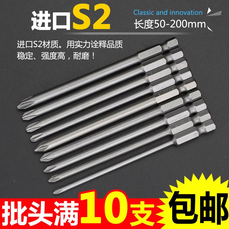 少威S2钢 加长十字批头150mm 200mm电动螺丝刀起子头 风批头包邮
