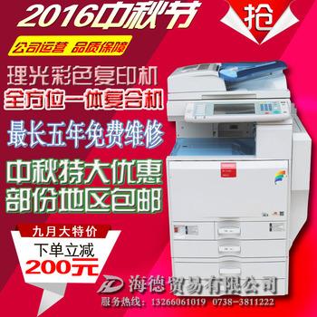 999扫描打印a3包邮店铺打印机效
