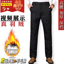 中老年男士羽绒裤男外穿加厚高腰白鸭绒休闲保暖大码男式羽绒棉裤