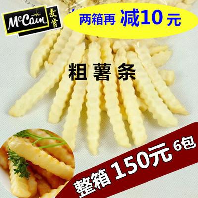 麦肯曲薯条  KFC冷冻薯条 粗 麦肯波浪薯条 麦当劳 曲条 螺纹2kg
