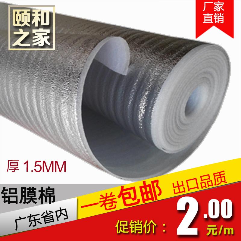 防潮加厚铝膜珍珠棉地面保护膜木地板装修保护垫衣柜防潮棉防潮垫