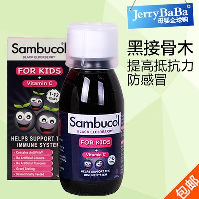 英国Sambucol黑接骨木糖浆提高抵抗力预防咳嗽发热感冒1-12岁进口